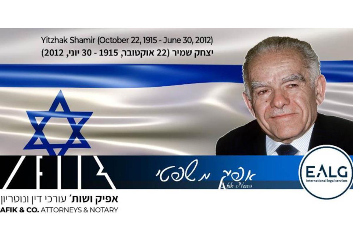 Afik News No.338 (Israel)