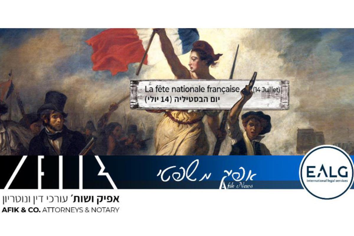 Afik News No.339 (Israel)