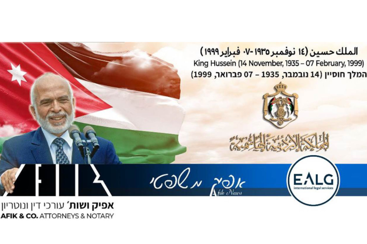 Afik News No.341 (Israel)