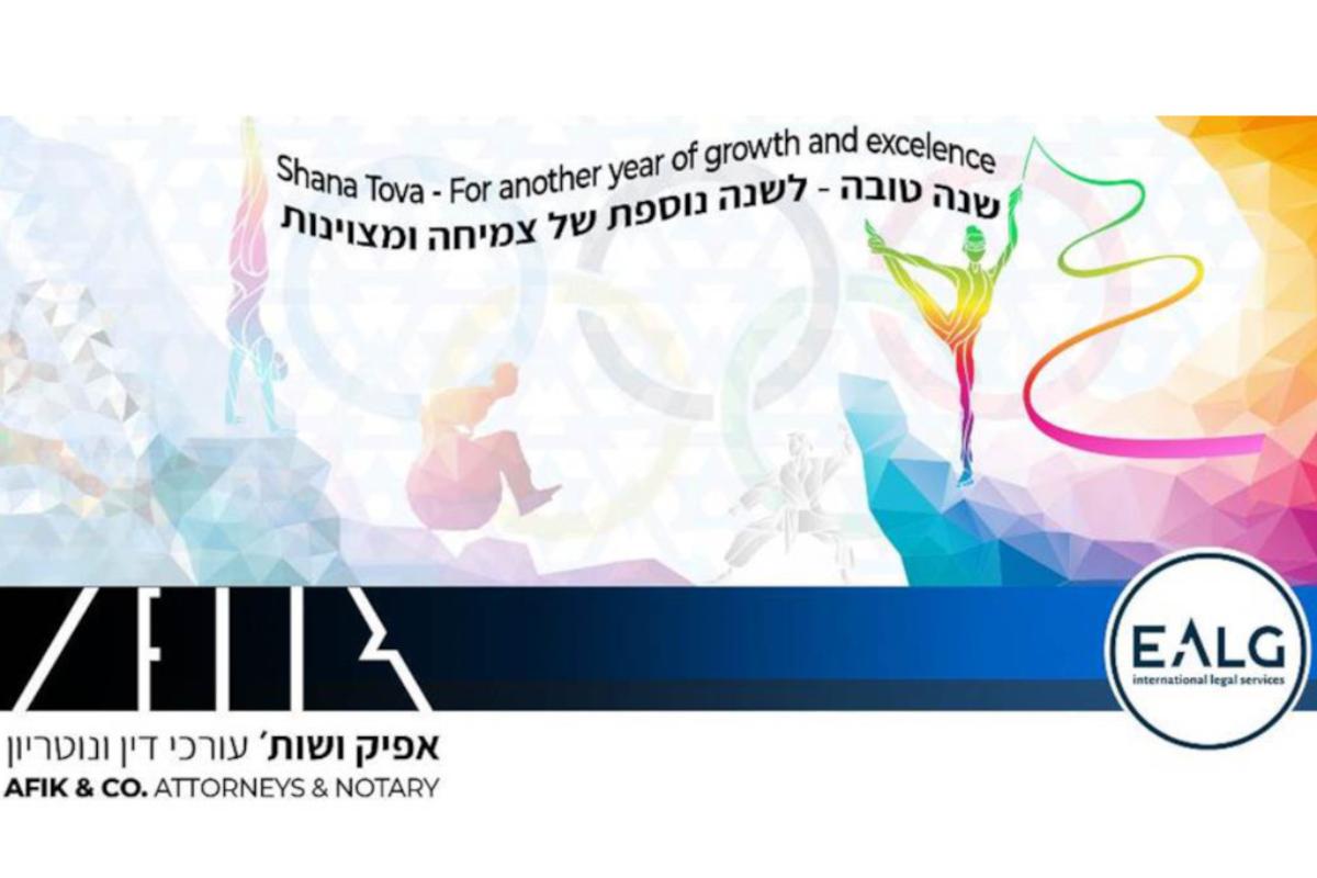 Afik News No.343 (Israel)