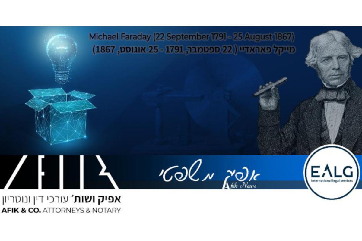 Afik News No.344 (Israel)